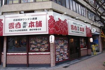 横浜関内にあるラーメ店「元祖横浜ワンタン本舗 港軒」の外観