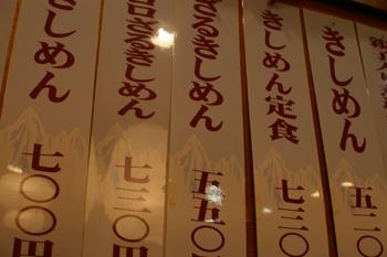 横浜西口地下街ザ・ダイヤモンドの「きしめん大関」のメニュー