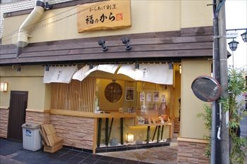 横浜大倉山にある唐揚げ専門店「福のから」の外観