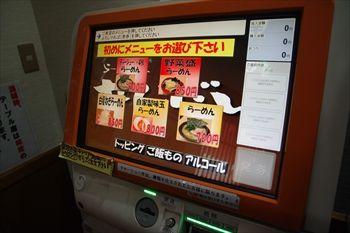 横浜にある家家ラーメンのお店「せんだい」の券売機