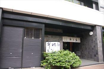 横浜関内にあるうなぎ料理のお店「割烹蒲焼 わかな」の外観