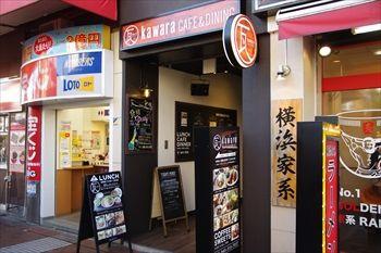 横浜関内にある「kawara CAFE&DINING」の外観