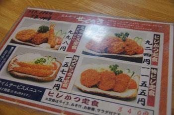 横浜東神奈川にあるとんかつ屋さん「せんのき」のメニュー