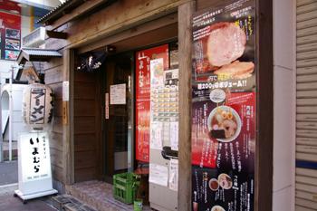 横浜関内にあるラーメン屋「いまむら」の外観