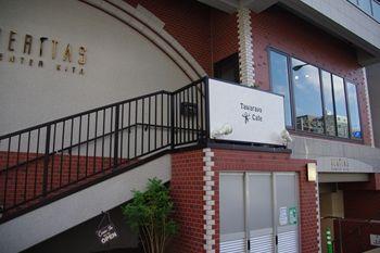 横浜センター北にあるダイニングカフェ「Tawaraya Cafe」の外観