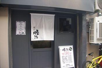 横浜関内にあるラーメン店「麺や 勝治」の外観