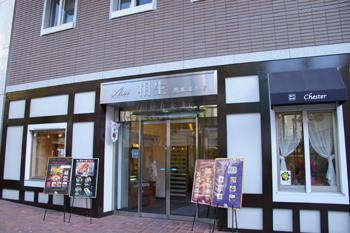 横浜馬車道のレストラン「相生 本店」の店頭