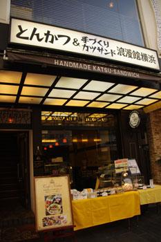 とんかつとカツサンドのお店「浪漫館横浜」の外観
