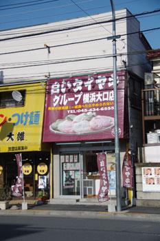 横浜大口にある白鯛焼きのお店の外観