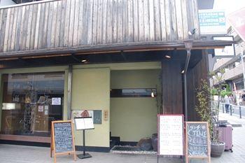 綱島にある和食ダイニング「一乃蔵」の外観