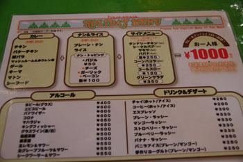 横浜関内にあるインドカレーのお店「ハマラジャ」のメニュー