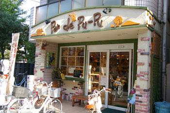 東急東横線元住吉にあるパン屋さん「パンドププ」の外観