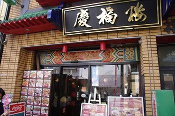 横浜中華街にある中華料理店「慶福楼」の外観