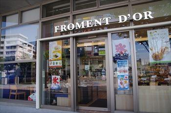 横浜センター南にあるパン屋さん「フラマンドール」の外観