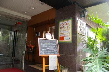 横浜綱島のスープカレーのお店「ハンジロー」の入り口