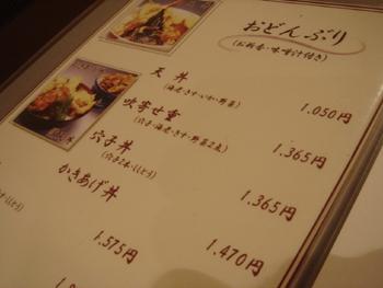 横浜関内の老舗天ぷら屋「天吉」のメニュー