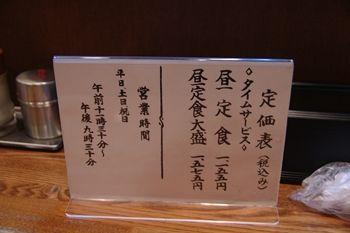 川崎にある牛たんのお店「牛たん 杉作」のメニュー