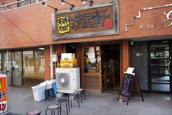 横浜吉野町にあるラーメン店「流星軒」の外観
