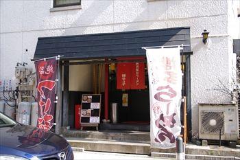 横浜関内にあるラーメン店「博多っ子」の外観