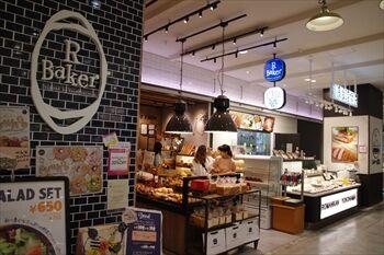 横浜みなとみらいにあるパン屋「R Baker」の外観