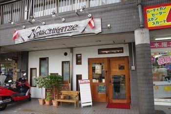 横浜市青葉区にあるケーキ店「ナッシュカッツェ」の外観