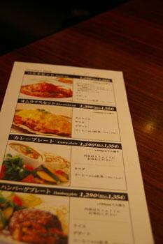 クイーンズスクエア横浜のニューヨークグランドキッチンのメニュー