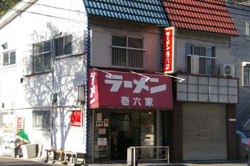 横浜磯子にある横浜家系ラーメン店「壱六家」の外観