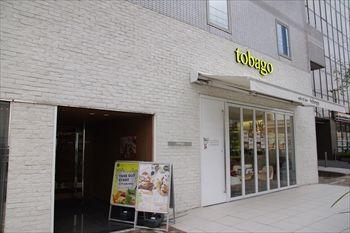 横浜にあるカフェ「トバゴ カフェアンドバー」の外観