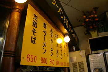 武蔵小杉にあるラーメン店「ラーメン丸仙」のメニュー