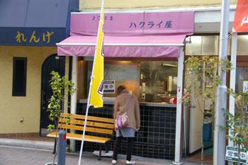 横浜桜木町のコロッケのお店「ハクライ屋」の外観