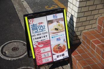 横浜関内にあるタンメンのお店「青空」の看板
