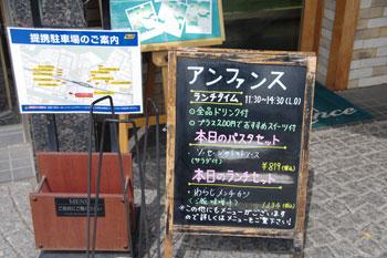 横浜仲町台にあるレストラン「アンファンス」の店頭