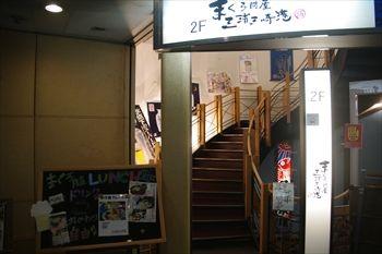 新横浜にある寿司屋「まぐろ問屋 三浦三崎港」の入り口