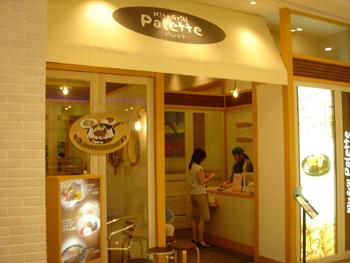 ららぽーと横浜「キタグリル パレット」の入り口