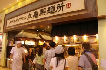ららぽーと横浜のイトーヨーカドーにある丸亀製麺所