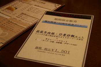 キュービックプラザ新横浜の中華レストラン「華正楼」のメニュー