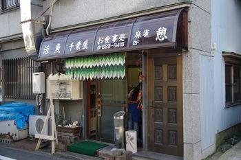 横浜新山下にある定食屋さん「千葉屋」の外観