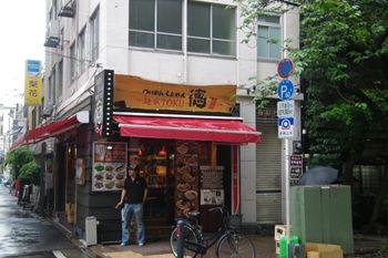 横浜関内にあるラーメン店「麺家 徳」の外観
