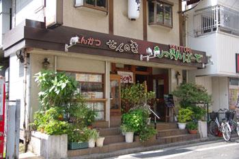 横浜東神奈川にあるとんかつ屋さん「せんのき」の外観