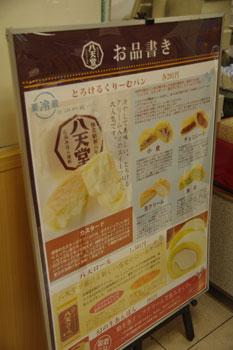 横浜そごうに出店中のクリームパンの「八天堂」のメニュー
