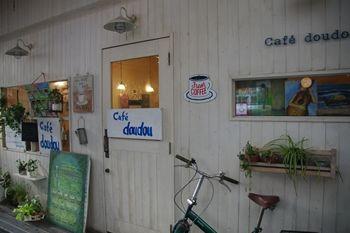 横浜白楽にあるカフェ「cafe doudou(カフェ ドゥドゥ)」の外観