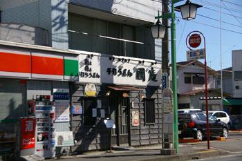 横浜菊名にある「手打ちうどん 國庵」の外観