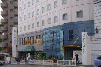 横浜日ノ出町にある横浜マンダリンホテルの外観