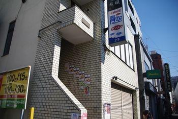 横浜関内にあるタンメンのお店「青空」の外観