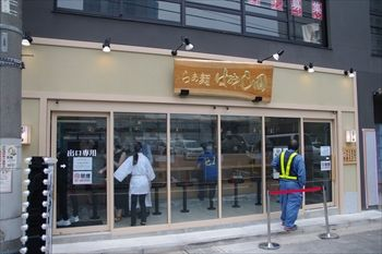 横浜にあるラーメン店「らぁ麺 はやし田」の外観