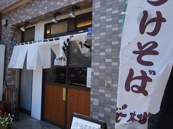 横浜東神奈川にあるつけ麺のお店「つけそば 桜桃」の外観