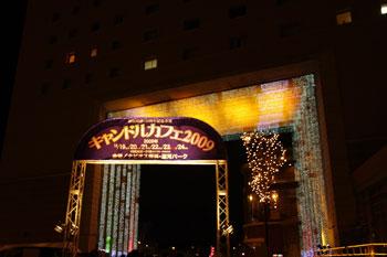 横浜みなとみらいのイベント「キャンドルカフェ2009」
