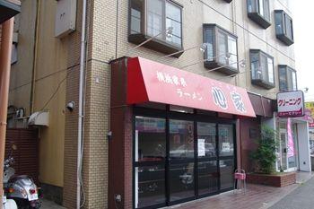トレッサ横浜近くにある横浜家系ラーメン店「心家」の外観