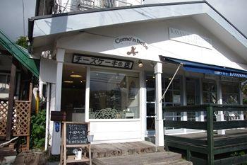 葉山にあるチーズケーキのお店「コモンベベ」の外観