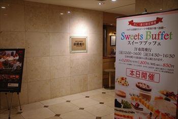 川崎にある川崎日航ホテルのレストランの入り口